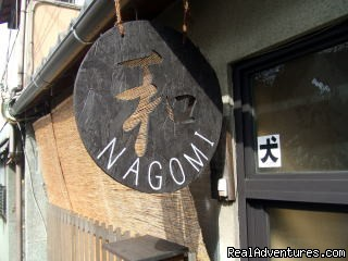 Guest House NAGOMI Kyoto Japan: Front sign