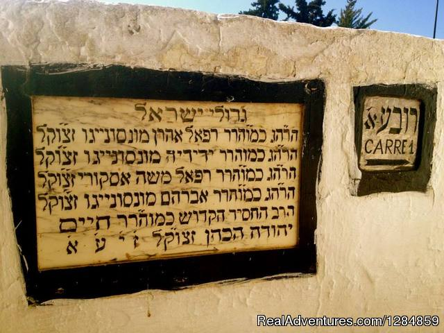 Fes Jewish graveyard - RoveMoroccoTravels - Private & Custom Tours